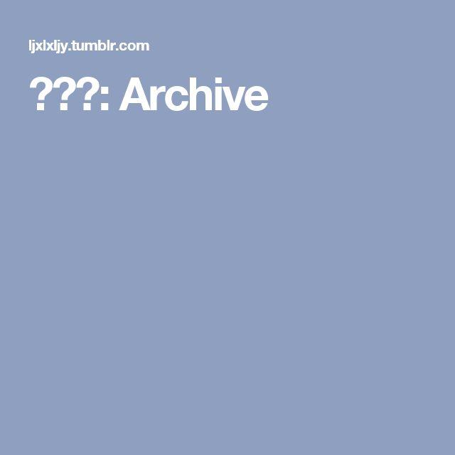 无标题: Archive