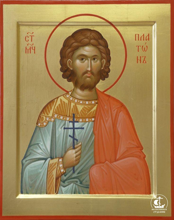 St. Platon - Martyr of Ancyra (November 18) / Άγιος Πλάτων (18 Νοεμβρίου)
