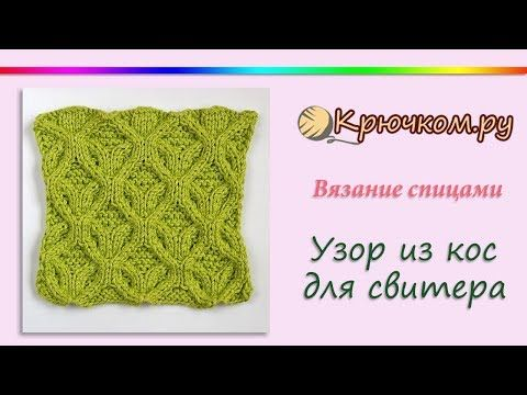 Узор из кос для свитера спицами. Объемный узор спицами. Рельефный узор спицами. Knitting. Pattern - YouTube
