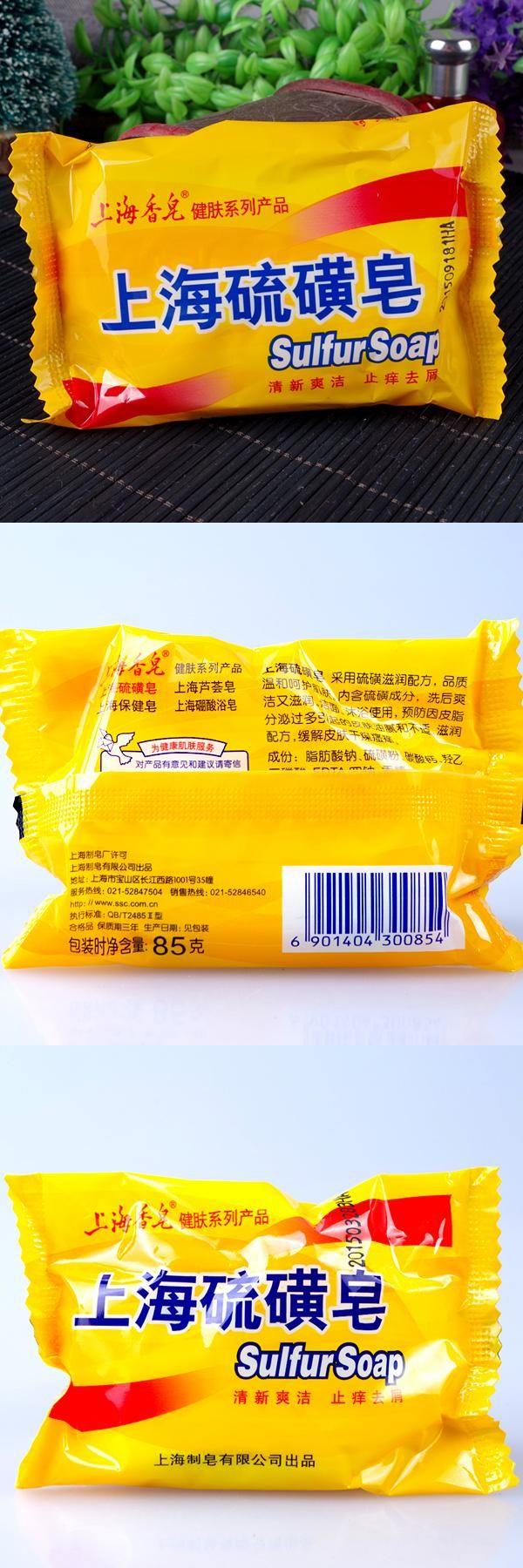 [Visit to Buy] Shanghai Sulfur Soap 4 Skin Conditions Acne Psoriasis Seborrhea Eczema Anti Fungus Perfume Butter Bubble Bath Healthy Soaps #Advertisement