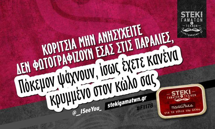Κορίτσια μην ανησυχείτε δεν φωτογραφίζουν εσάς στις παραλίες @__ISeeYou_ - http://stekigamatwn.gr/f1178/