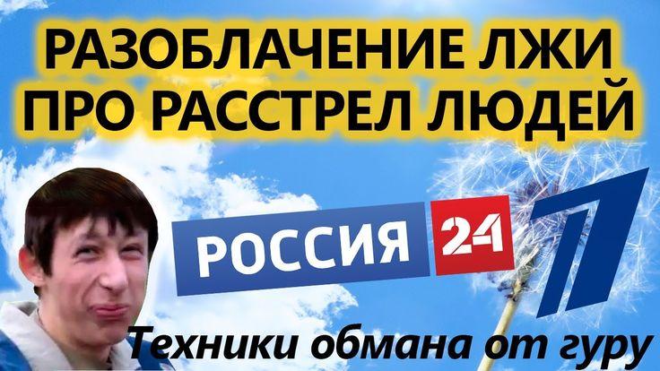 ЛОЖЬ на телеканалах ОРТ(первый) и РОССИЯ 24 про расстрел на майдане