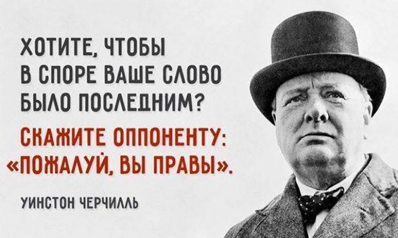 30 колких мудростей Уинстона Черчилля: