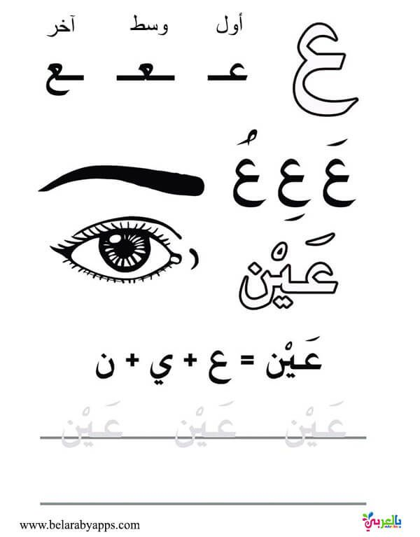 Arabic Words Tracing Worksheets Printable بالعربي نتعلم Learning Arabic Arabic Handwriting Arabic Kids