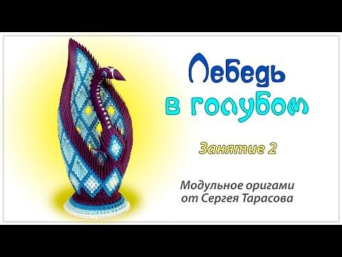Модульное оригами лебедь. Modular origami Swan. Оригами лебедь. часть 2 - YouTube