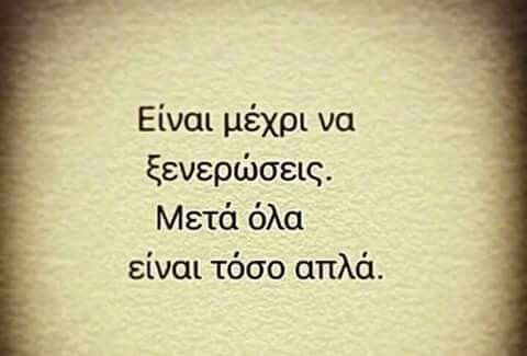 Greek quotes  | greek quotes, greek and Ελληνικά