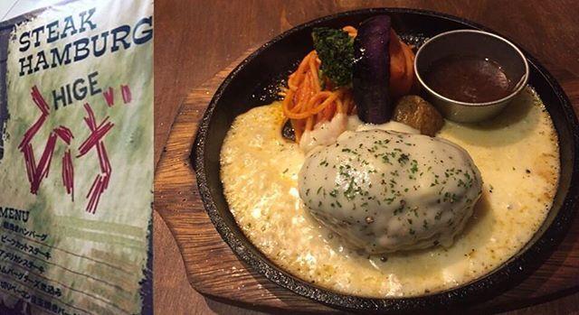 ひげは本当いつ行っても予約で満席(°_°)✨ チーズハンバーグ( ´͈ ᗨ `͈ )◞ハンバーグ大好き #hige #humberg #meat #beef #berg  #steakhouse #cheese #mozzarellacheese  #mozzarella #topping #lunch  #susukino #sapporo #hokkaido #japan #jpn  #ひげ #ハンバーグ #ステーキ #チーズ #モッツァレラチーズ #モッツァレラ #札幌ランチ #肉 #すすきの #札幌 #食レポ #食べるの好きな人と繋がりたい #デブ活 #デブエット