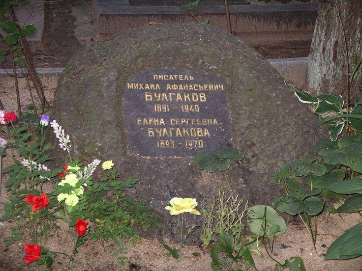 https://ru.wikipedia.org/wiki/Булгаков,_Михаил_Афанасьевич. М. Булгаков был похоронен на Новодевичьем кладбище. На его могиле по ходатайству его вдовы Е. С. Булгаковой был установлен камень, прозванный «голгофой», который ранее лежал на могиле Н. В. Гоголя.
