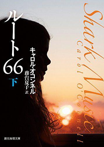 ルート66〈下〉 (創元推理文庫)   キャロル・オコンネル :::出版社: 東京創元社 (2017/3/11)