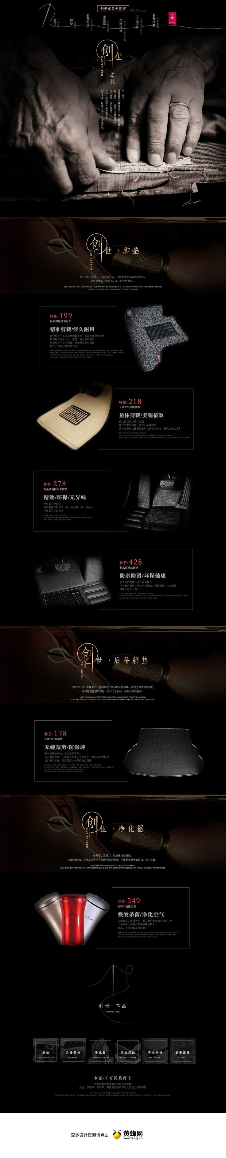 创世车品汽车用品专题,来源自黄蜂网http://woofeng.cn/
