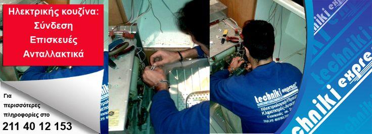 ηλεκτρική κουζίνα, συντήρηση κουζίνας, επισκευή κουζίνας, ανταλλακτικά κουζίνας, εντοιχιζόμενη κουζίνα, 211 40 12 153