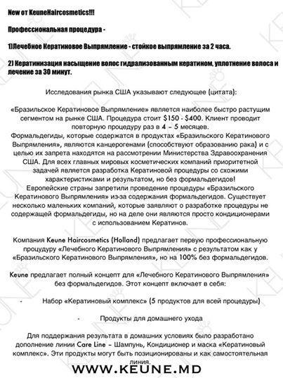 «Лечебный Кератиновый Комплекс» - это первая профессиональная процедура по выпрямлению волос на основе кератина, которая на 100 % без формальдегидов!  http://www.keune.md/index.php?pag=cproduct&cid=604&crid=179&l=ru