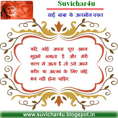 Sai Baba ke Anmol Vichar for you in hindi