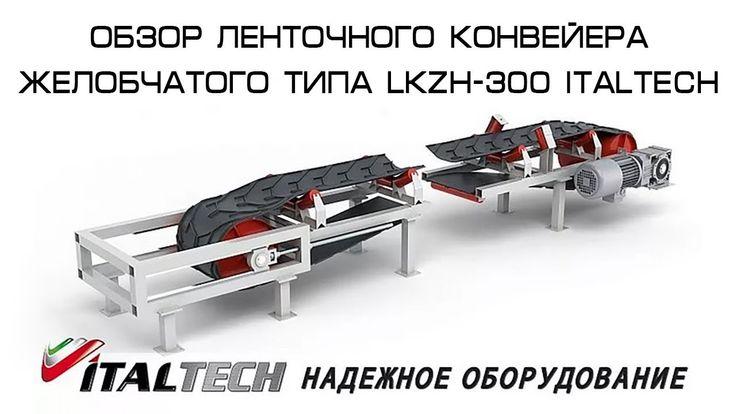 Ленточный конвейер та 300 на изготовление винтовых конвейеров