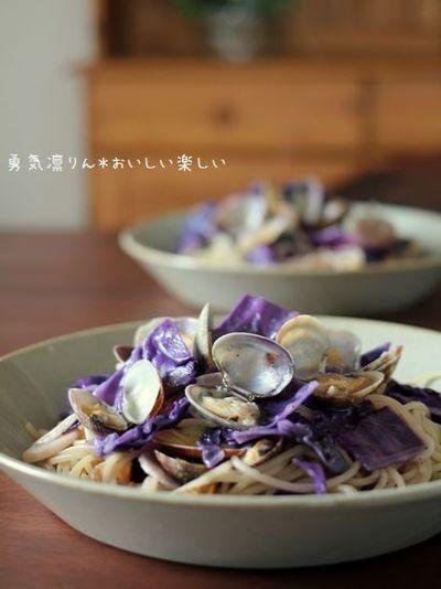 アントシアニン豊富な紫キャベツ入り鮮やかカラーのボンゴレビアンコ ...