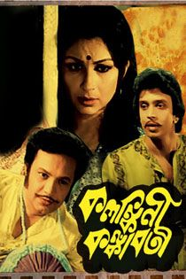 Kalankini Kankabati (1981) Bengali Movie Online in HD - Einthusan Uttam Kumar, Sharmila Tagore, Supriya Debi, Mithun Chakraborty Directed by Piyush Basu, Uttam Kumar Music by Rahul Dev Burman 1981 [U] ENGLISH SUBTITLE