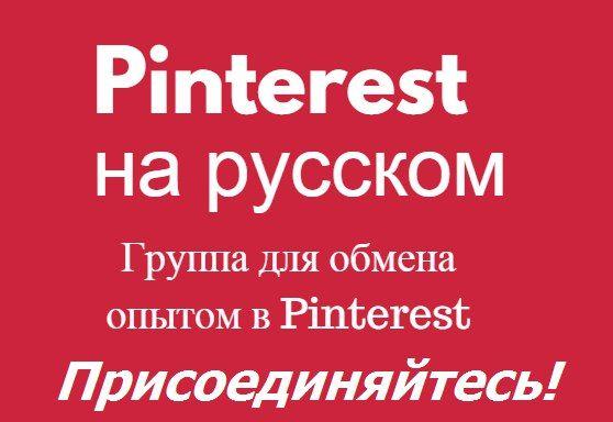 Полезные советы для новичков в #pinterest в группе #pinterestнарусском на #facebook: все покажем, научим зарабатывать. Ольга Мещерякова