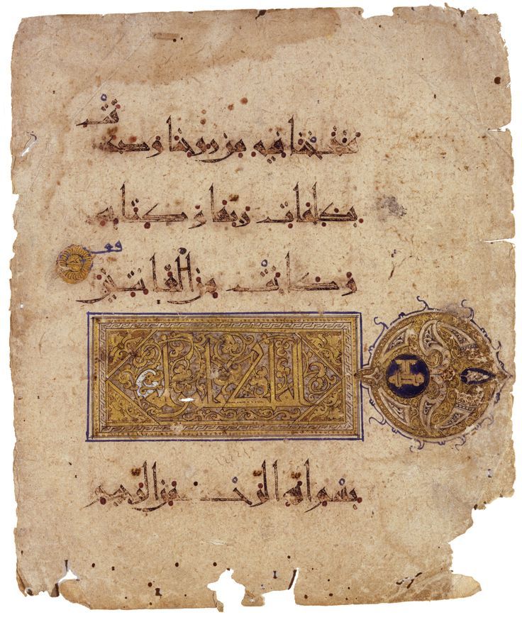 Two leaves from a Koran written in Eastern Kufi Iran or Iraq; 11th century 19.1 × 16.2 cm and 19.2 × 16.05 cm