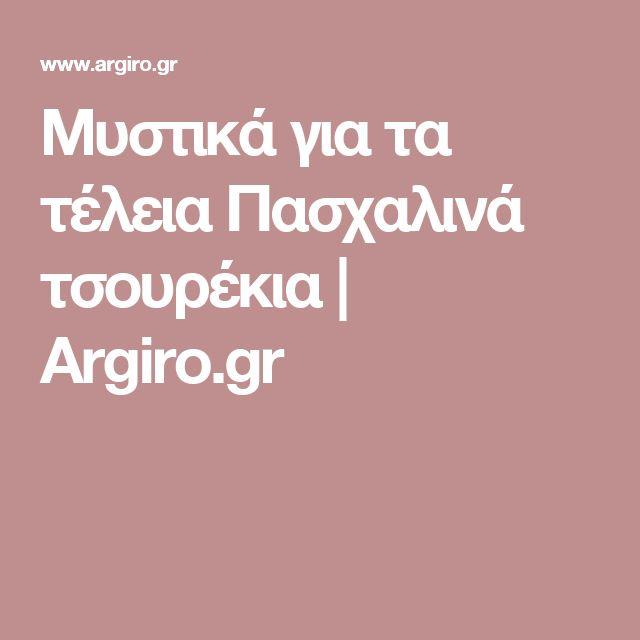 Μυστικά για τα τέλεια Πασχαλινά τσουρέκια | Argiro.gr