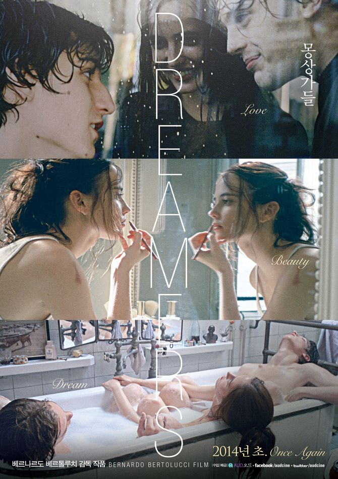 """Korean Poster for """"THE DREAMERS"""" 몽상가들"""