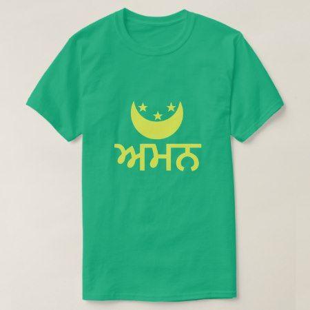 ਅਮਨ peace in Punjabi T-Shirt - tap, personalize, buy right now!