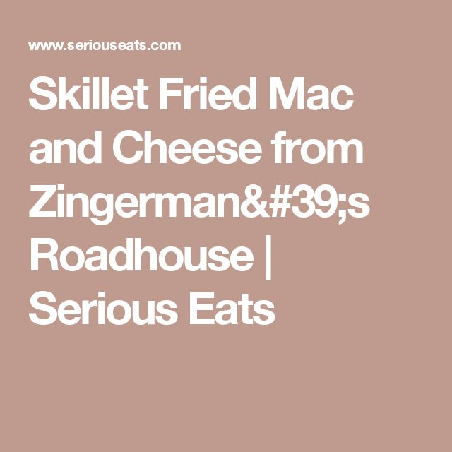 Skillet Fried Mac and Cheese from Zingerman's Roadhouse | Serious Eats