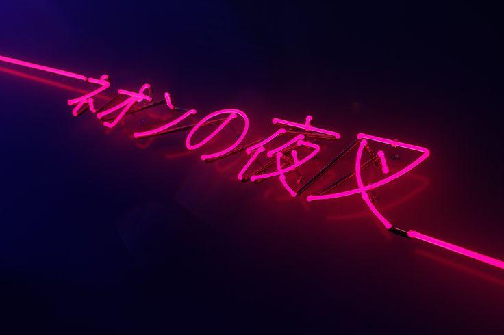 https://flic.kr/p/Mr3v3a | NeonSpirits_page_11-12_web | NeonSpirits - ネオンの夜叉  A closer look at the pure 3D witchcraft Matt Power created for my project.  3D: Matt Power www.mattpower.net  Photography, Design & Art Direction: Nigal Raymond www.nigal-raymond.com  #3D #logo #Cinema4D #NeonSpirits #ネオンの夜叉 #neon #spirits #ネオン #夜叉 #photography #design #graphicdesign #collaboration #creativedirection #neverstoplearning #backtoschool #LearnSquared #ArtisticPortraitPhotography #fashion #model #shoot