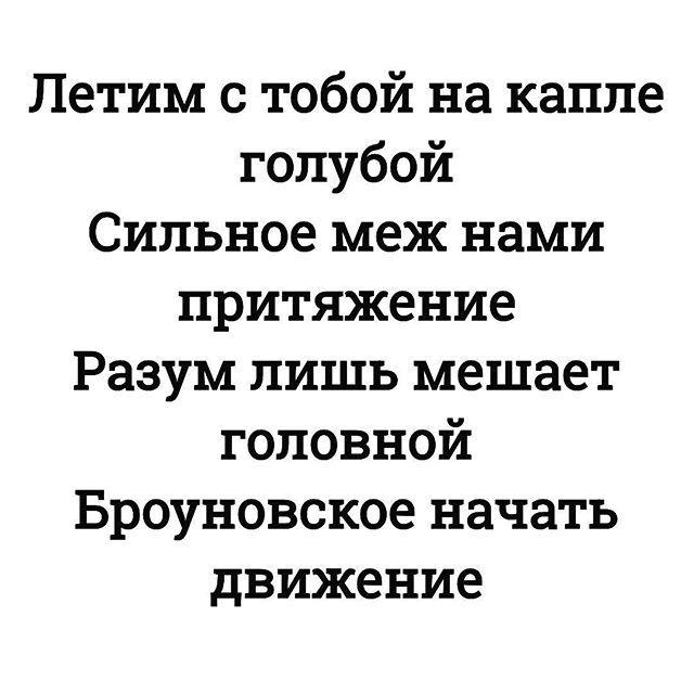 #стихрень и #глебурда #ум за #разум #смех #шутка #ирония #сарказм #сатира #стихи #отношения #притяжение #счастье #свидание #химиятакаяхимия #планетаземля #актер #актриса #театр #принц #принцесса