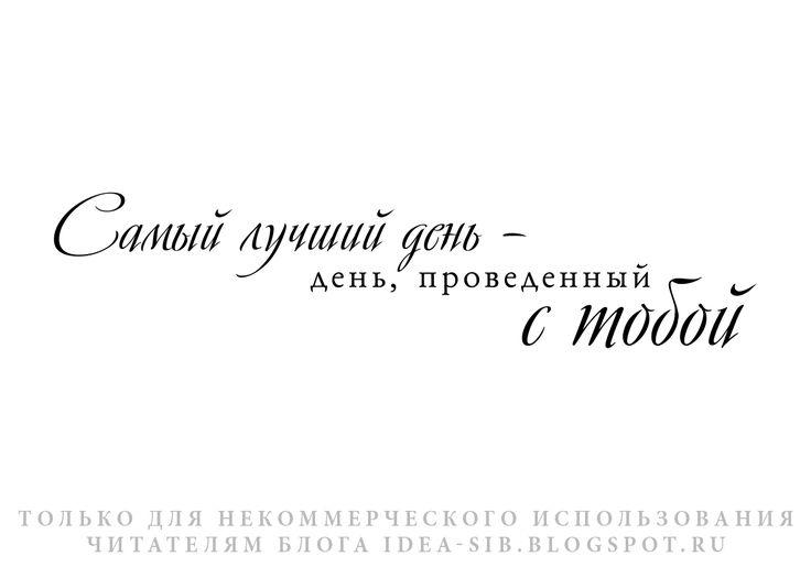На открытке любимому фразы