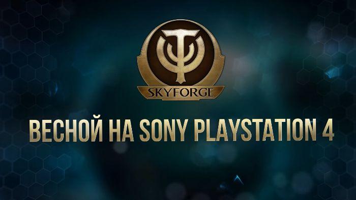 Skyforge выйдет на PS4 | Обзор игры, Видео, Характеристики #AllodsTeam  #игрыps4 #Skyforge #MMO  #игры2017 #ps4