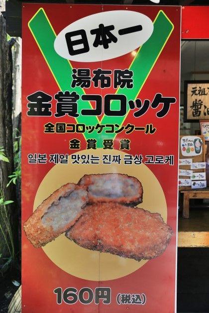 유후인맛집 : 유후인 금상고로케 : 네이버 블로그