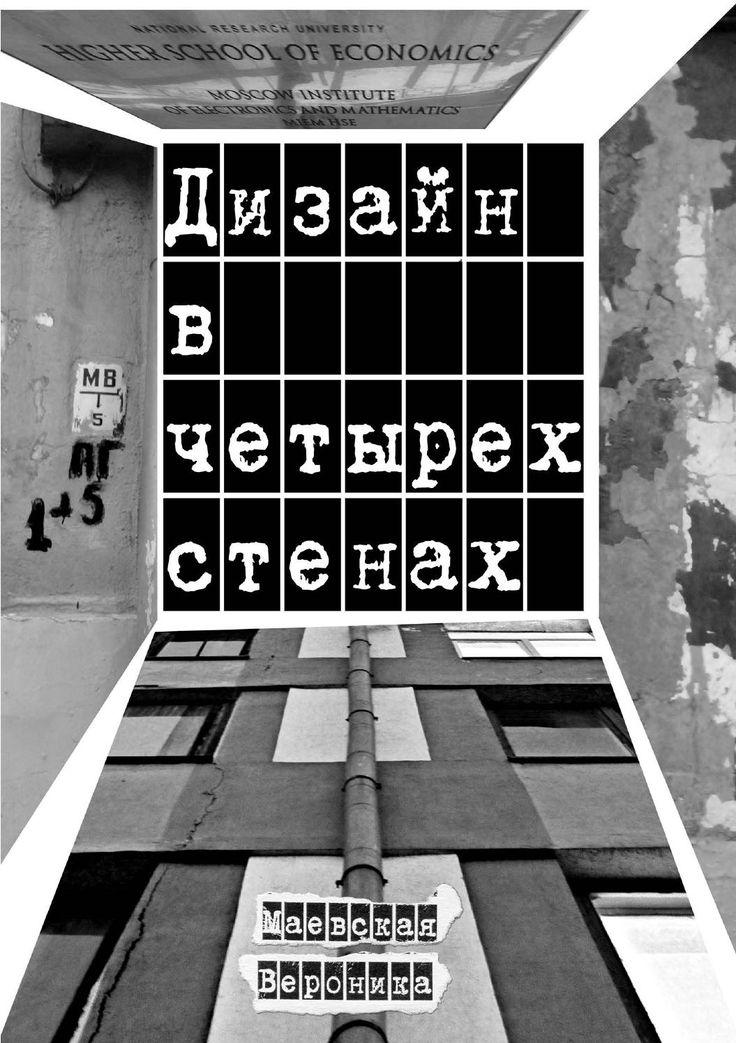 """Fanzine """"Дизайн в четырех стенах""""  Фанзин про стены, в которых растут дизайнеры"""