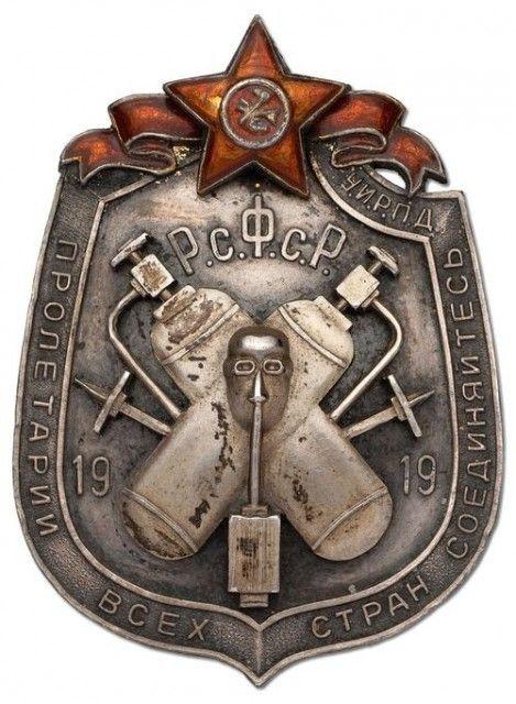Знак для окончивших Учебно-инструкторскую роту противогазового дела. Эта рота являлась первым советским учебным заведением по подготовке военных химиков.