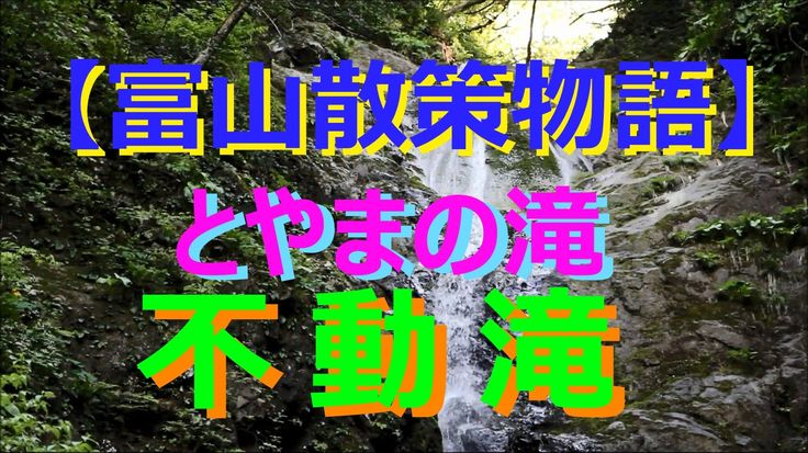 【とやまの滝】 不動滝 「南砺市旧(井波町)」