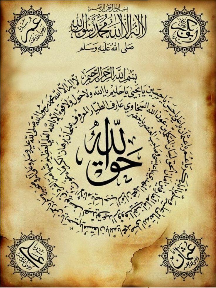Removing Curses, Hexes, Black Magic INFORMATION ON BLACK MAGIC RESCUE IN ISLAM & INFO ON BLACK MAGIC PROTECTION IN ISLAM Wіthіn Islam.