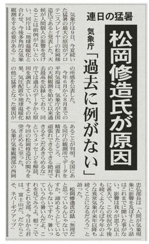 乙武 洋匡さんがこの連日の猛暑の原因を突き止める。松岡修造が原因 | A!@attrip