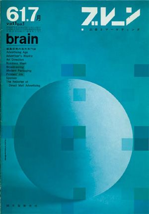 Mitsuo Katsui - Brain magazine July 1961#japanese #typography #design