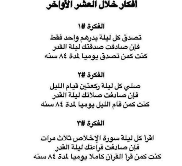 العشر الاواخر Math Duaa Islam Math Equations