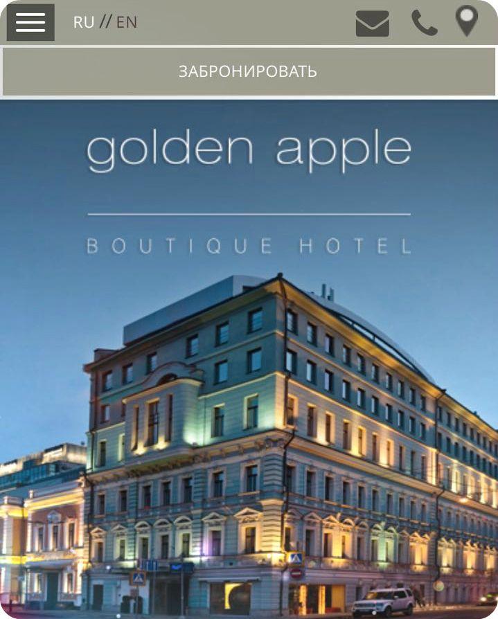 Дорогие партнеры!  Наконец-то мы представляем Вашему вниманию новый сайт бутик-отеля Golden Apple http://goldenapple.ru/ 🎉🎉🎉🎁🎁 Мы полностью изменили визуальный дизайн и программную начинку сайта. Обратите внимание, насколько он стал более информативным и в то же время очень лаконичным и привлекательным. Сайт адаптирован для использования как на десктоп - компьютерах, так и на любых мобильных устройствах.  Многочисленные галереи и фото-слайдеры выгодно подчеркивают наши достоинства и…