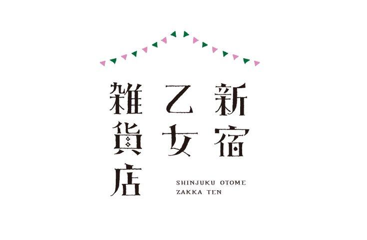 新宿乙女雑貨店