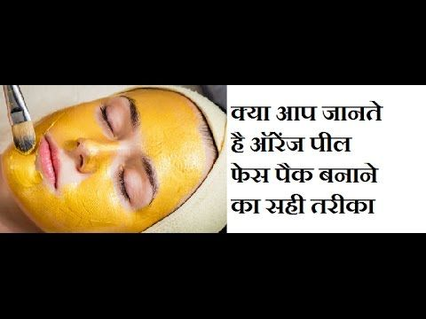 DIY / Right way to prepare Orange peel powder face pack / How To Brighte...