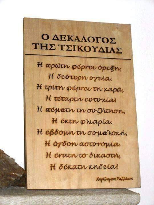 Ο δεκάλογος της τσικουδιάς! http://mantinad.es/1WAenX2  Σοφές, οι συμβουλές και καλό θα είναι να τις έχουν όλοι υπόψιν τους.