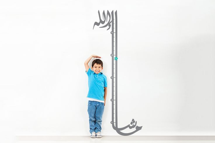 Masha'Allah Wall Vinyl In the Arab world, parents proudly look down at their children and utter one universal word: masha'Allah. This single word is used to praise a child's beauty, intelligence, and good health. Kashida's Masha'Allah wall decal will mark your child's growth while commemorating God's blessing to your family. www.kashidadesign.com