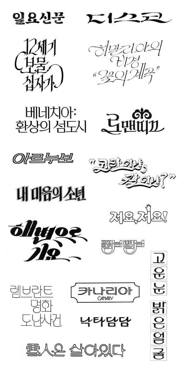 Korean lettering by 김진평