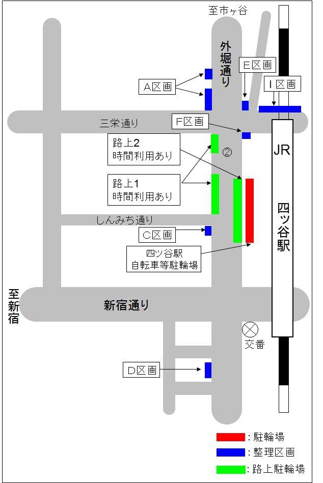 四ツ谷駅:新宿区