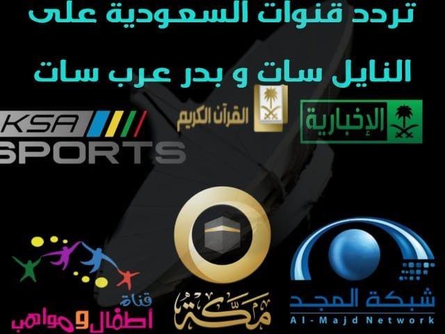 تردد القنوات الرياضية السعودية