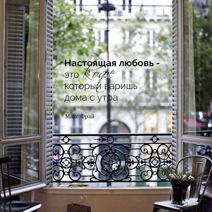 Макс Фрай #кофе #цитата #утро #париж
