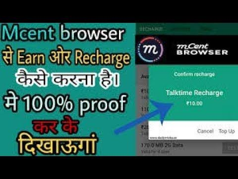Earn Unlimited Money With Mcent Browser (100% PROOF) Earn Unlimited Money With Mcent Browser I use mCent Browser to surf the net and earn points for free mobile recharge. Install from Google Play: http://ift.tt/2ET3luj Is video me aap apne data ka use karke kis tarah unlimited money kama sakte hai ye bataya gaya Hai ummed hai ye video aap koo pasand ayegi Receive rewards for reading the latest news checking Facebook shopping online searching with Google or simply surfing the net. Once youve…