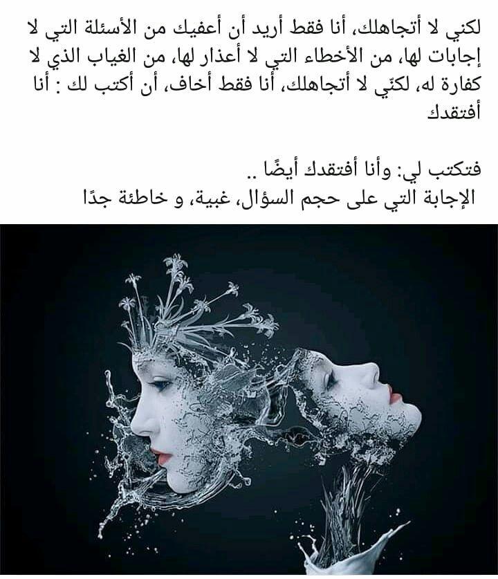 Pin By Radhia Hamdi On تكت Quotes Art Wallpaper Arabic Quotes