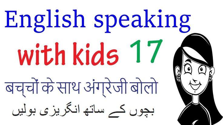 Daily English speaking Practice with kids - part 17 - Speaking English w...